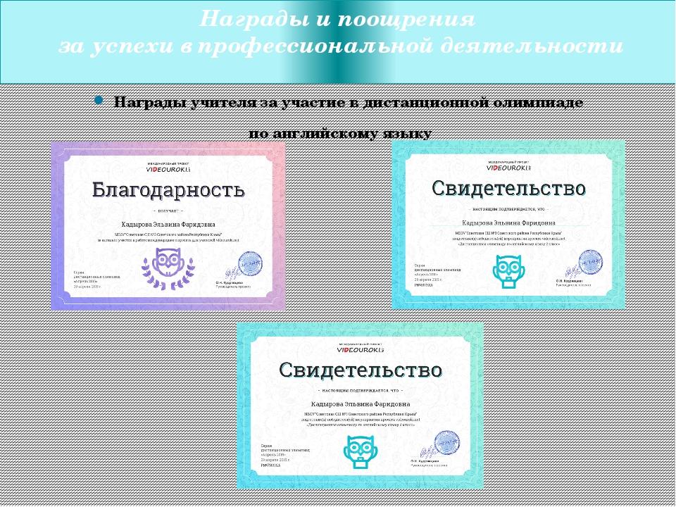 Награды и поощрения за успехи в профессиональной деятельности Награды учителя...