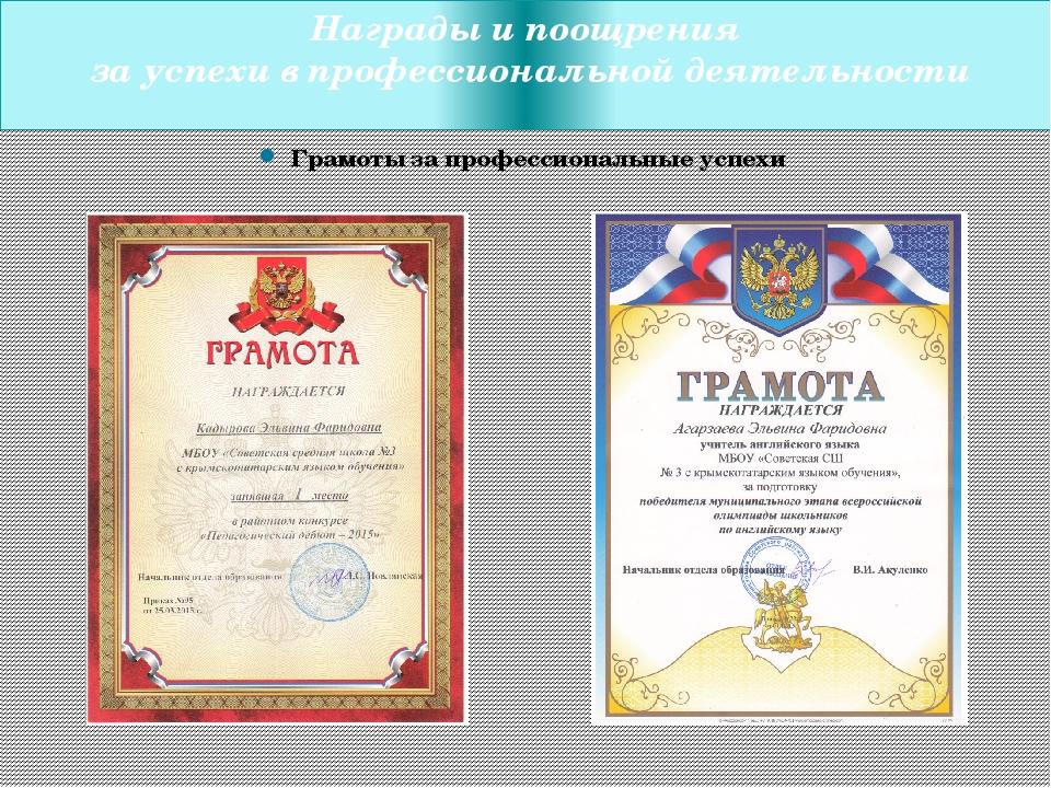 Награды и поощрения за успехи в профессиональной деятельности Грамоты за проф...