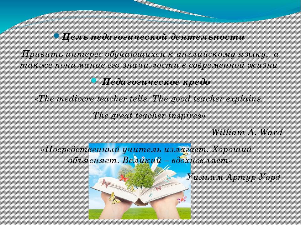 Цель педагогической деятельности Привить интерес обучающихся к английскому я...