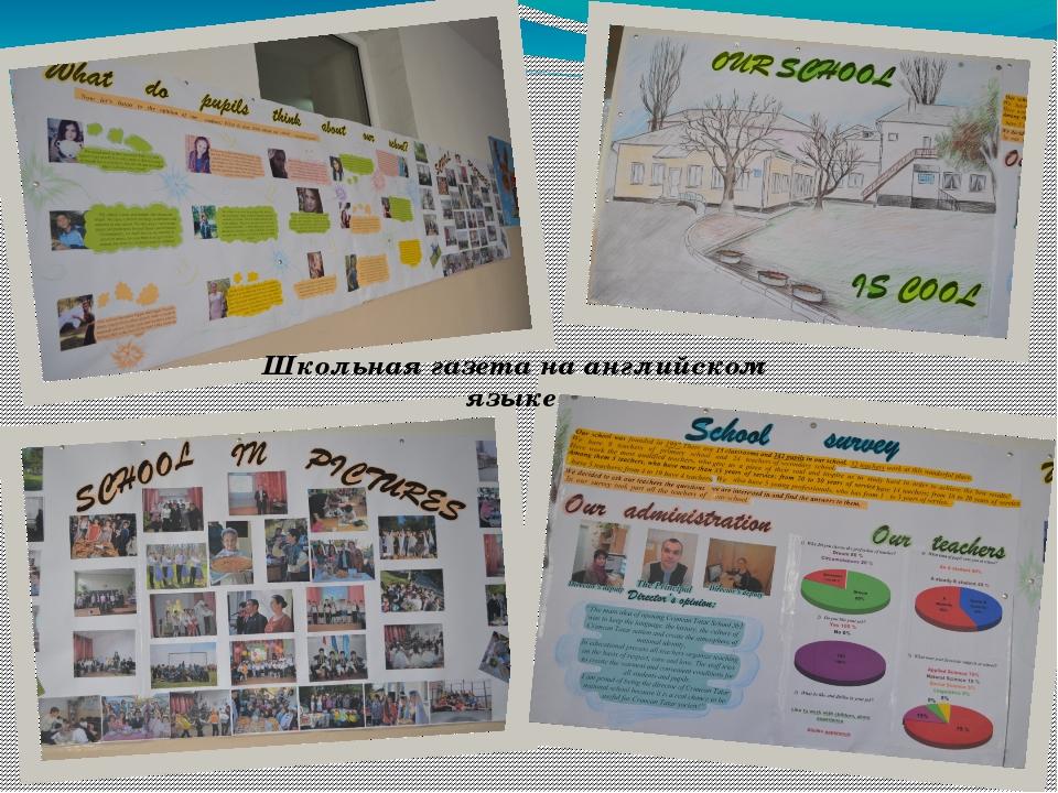 Школьная газета на английском языке