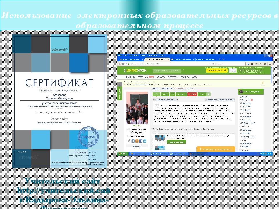 Учительский сайт http://учительский.сайт/Кадырова-Эльвина-Фаридовна Использов...