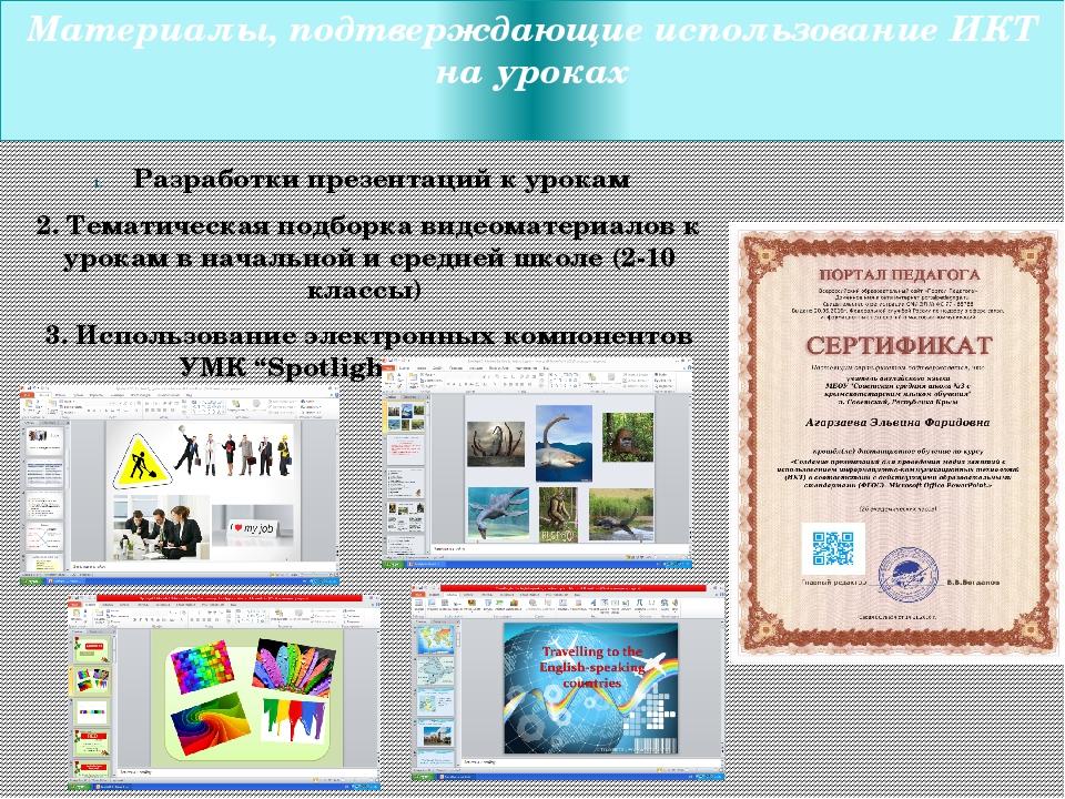 Материалы, подтверждающие использование ИКТ на уроках Разработки презентаций...