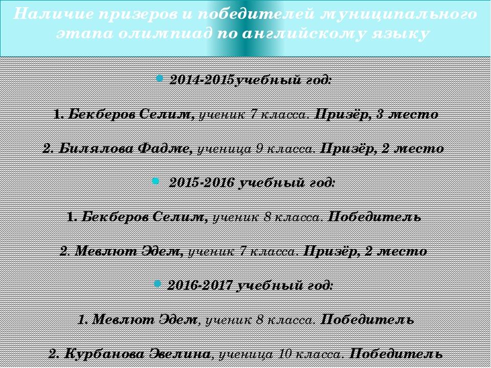 Наличие призеров и победителей муниципального этапа олимпиад по английскому я...
