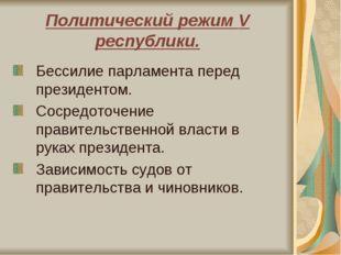 Политический режим V республики. Бессилие парламента перед президентом. Сосре