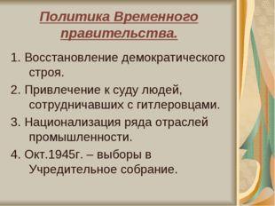 Политика Временного правительства. 1. Восстановление демократического строя.