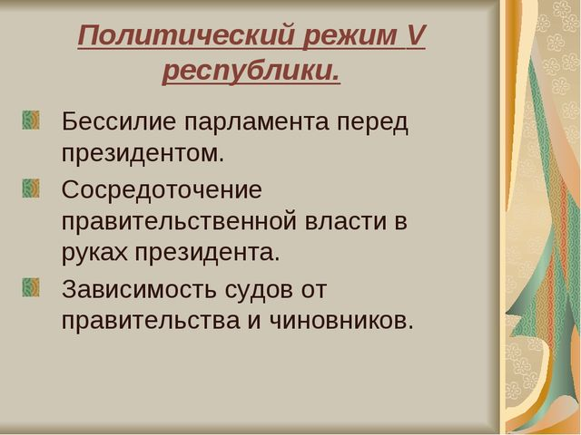 Политический режим V республики. Бессилие парламента перед президентом. Сосре...