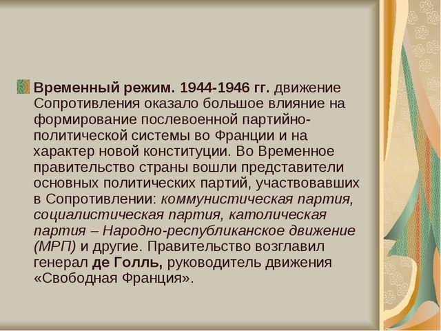 Временный режим. 1944-1946 гг. движение Сопротивления оказало большое влияние...