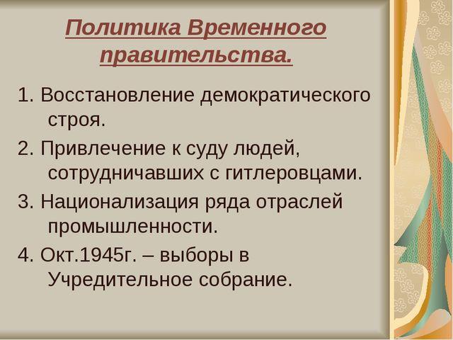 Политика Временного правительства. 1. Восстановление демократического строя....