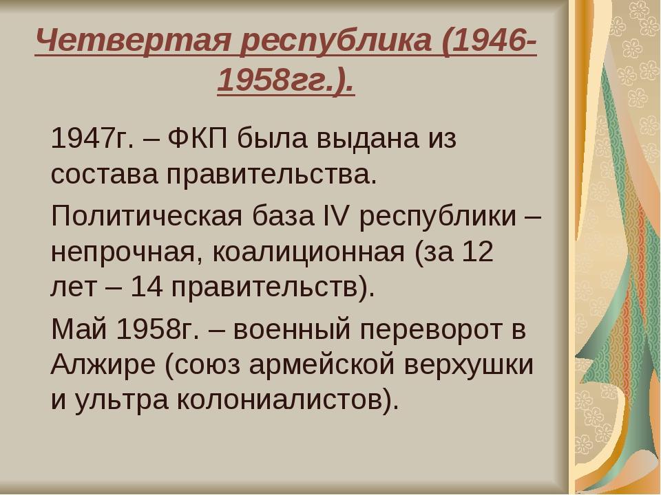 Четвертая республика (1946-1958гг.). 1947г. – ФКП была выдана из состава пра...