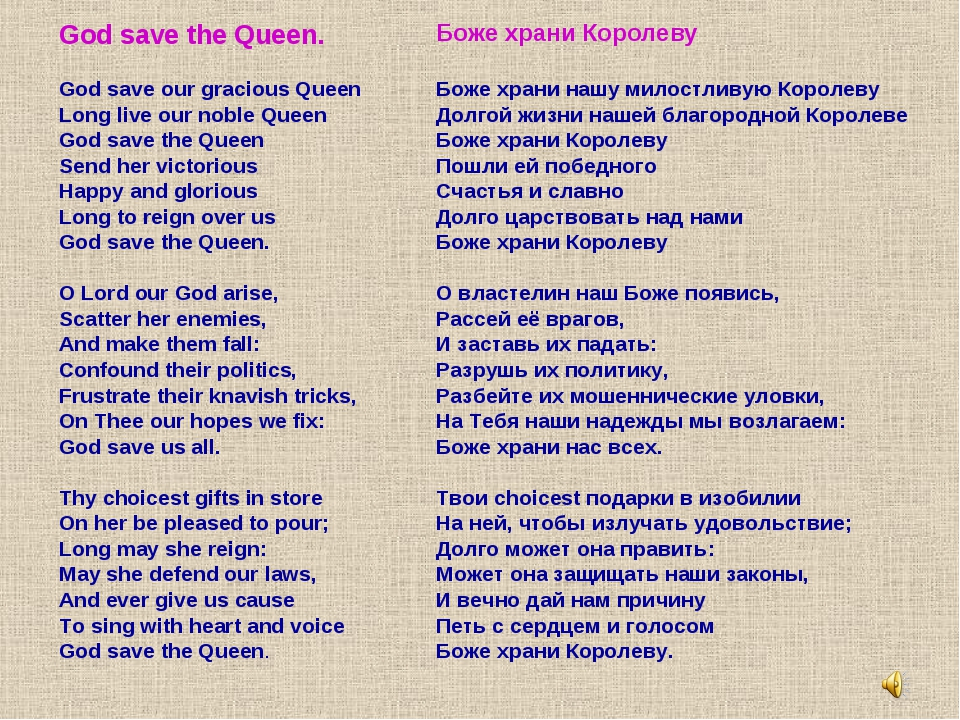 God save the Queen. God save our gracious Queen Long live our noble Queen God...