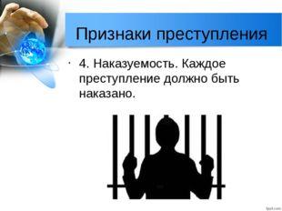 Признаки преступления 4. Наказуемость. Каждое преступление должно быть наказа