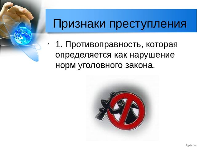 Признаки преступления 1. Противоправность, которая определяется как нарушение...