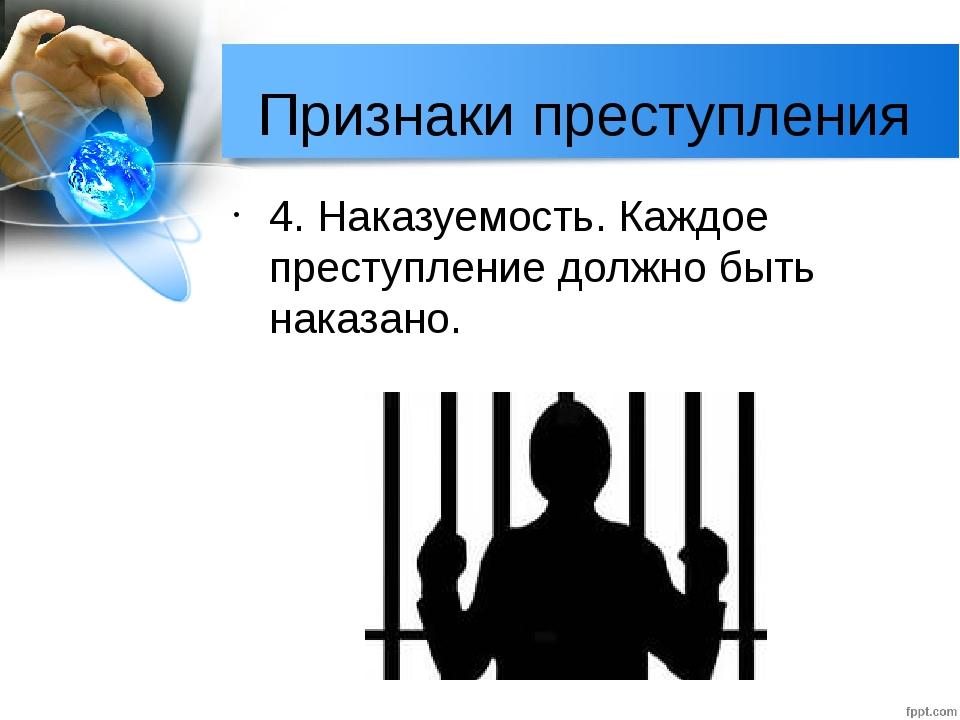 Признаки преступления 4. Наказуемость. Каждое преступление должно быть наказа...