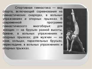 Спортивная гимнастика — вид спорта, включающий соревнования на гимнастически