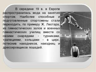 В середине 19 в. в Европе распространилась мода на занятия спортом. Наиболее