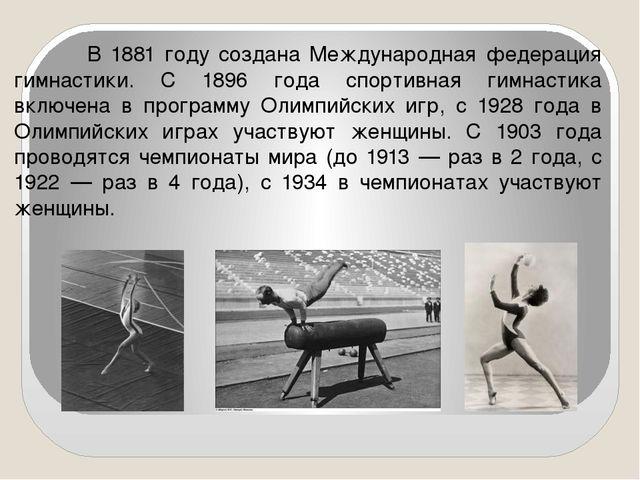 В 1881 году создана Международная федерация гимнастики. С 1896 года спортивн...