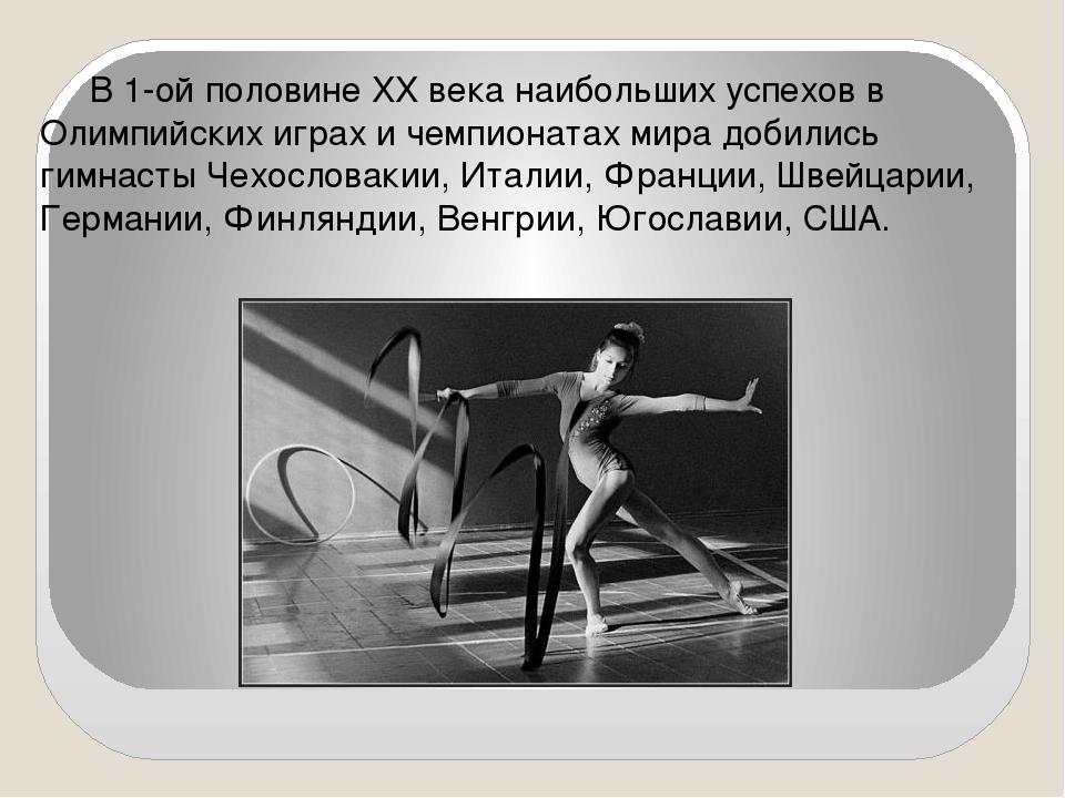 В 1-ой половине XX века наибольших успехов в Олимпийских играх и чемпионатах...