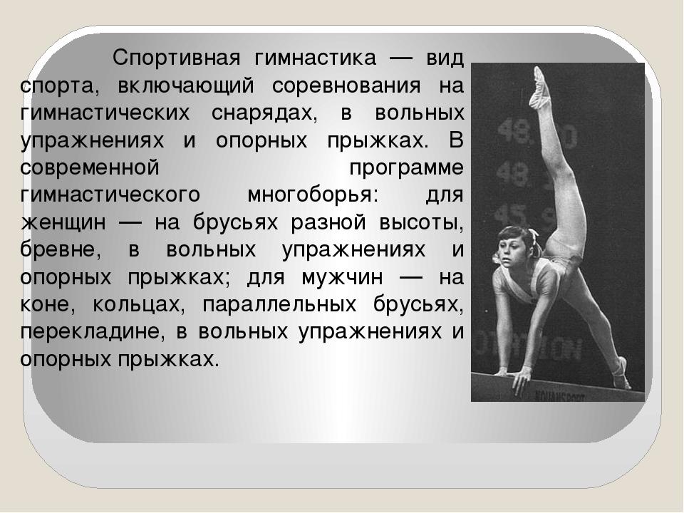 Приморский история развития гимнастики в россии реферат самом деле