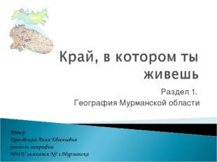 Раздел 1. География Мурманской области Автор Красовская Анна Евгеньевна учите