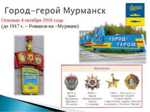 Основан 4 октября 1916 года (до 1917 г. – Романов-на –Мурмане)