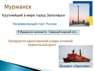 Крупнейший в мире город Заполярья Незамерзающий порт России Базируется единст
