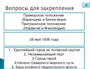 Назовите две особенности географического положения Мурманской области Приморс