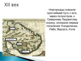 Новгородцы освоили кратчайший путь с юга, через полуостров, к Северному Ледов