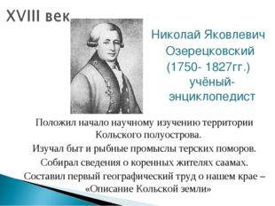 Положил начало научному изучению территории Кольского полуострова. Изучал быт