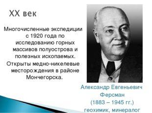 Александр Евгеньевич Ферсман (1883 – 1945 гг.) геохимик, минералог Многочисле