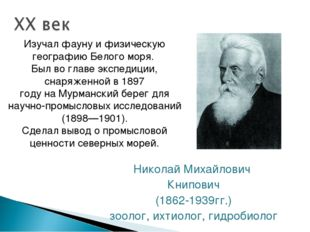 Николай Михайлович Книпович (1862-1939гг.) зоолог, ихтиолог, гидробиолог Изуч
