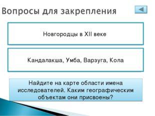 Кто является первооткрывателями Кольского полуострова? Новгородцы в XII веке