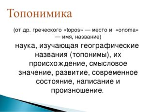 (отдр. греческого «topos»— место и «onoma» — имя, название) наука, изуча