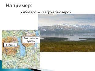 Умбозеро – «закрытое озеро» Ловозерские тундры Хибины