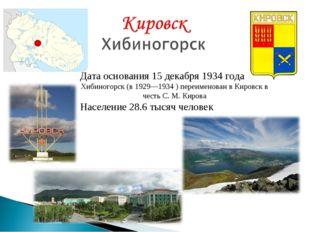 Дата основания 15 декабря1934 года Хибиногорск (в1929—1934) переименован в