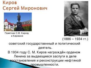 советский государственный и политический деятель. В1934 годуС. М. Киров на