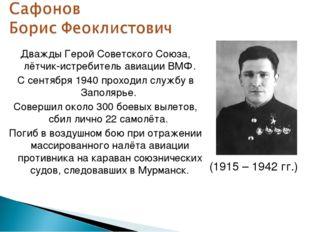 Дважды Герой Советского Союза, лётчик-истребитель авиации ВМФ. С сентября 194