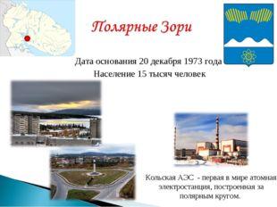 Дата основания 20 декабря1973 года Население 15 тысяч человек Кольская АЭС -