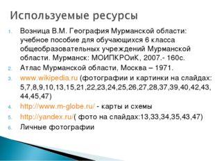 Возница В.М. География Мурманской области: учебное пособие для обучающихся 6