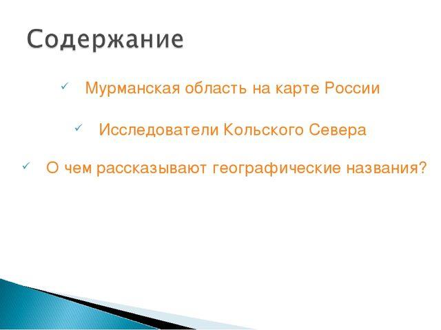 Мурманская область на карте России Исследователи Кольского Севера О чем расск...