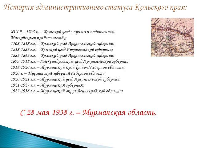 XVI в – 1708 г. – Кольский уезд с прямым подчинением Московскому правительств...