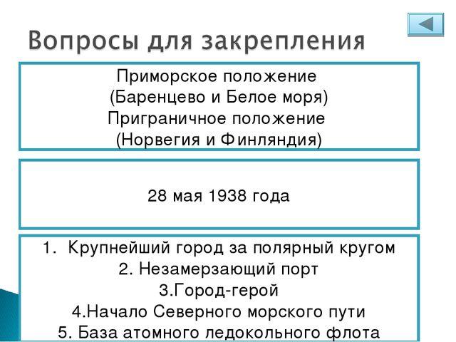 Назовите две особенности географического положения Мурманской области Приморс...