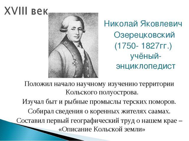Положил начало научному изучению территории Кольского полуострова. Изучал быт...