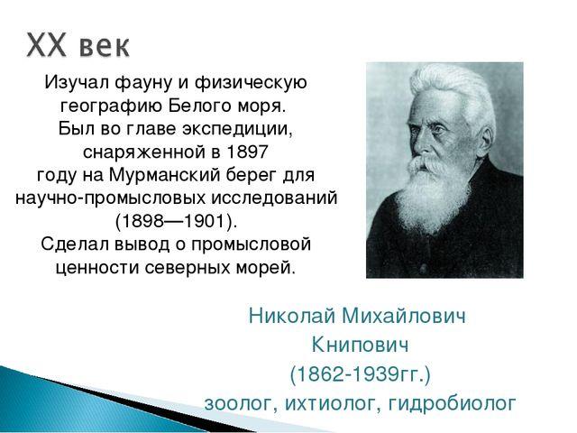 Николай Михайлович Книпович (1862-1939гг.) зоолог, ихтиолог, гидробиолог Изуч...