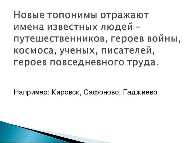 Например: Кировск, Сафоново, Гаджиево