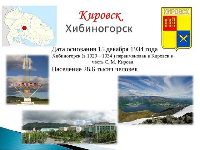 Дата основания 15 декабря1934 года Хибиногорск (в1929—1934) переименован в...