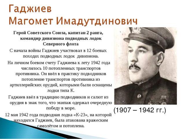 Герой Советского Союза, капитан 2 ранга, командир дивизиона подводных лодок С...