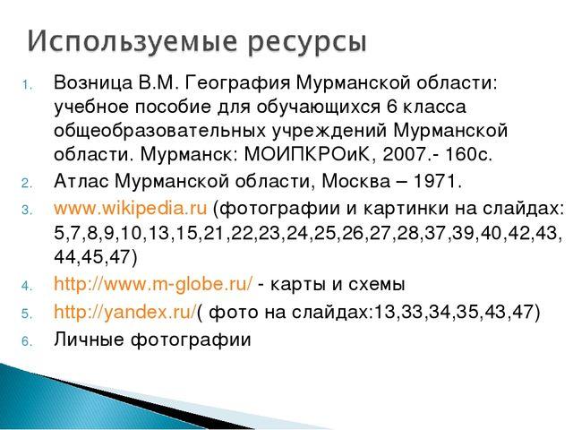 Возница В.М. География Мурманской области: учебное пособие для обучающихся 6...