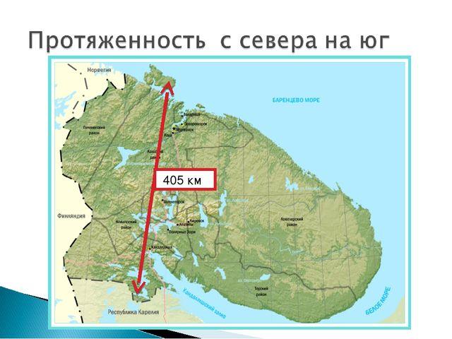 405 км