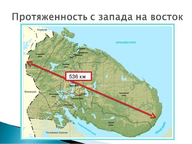 536 км