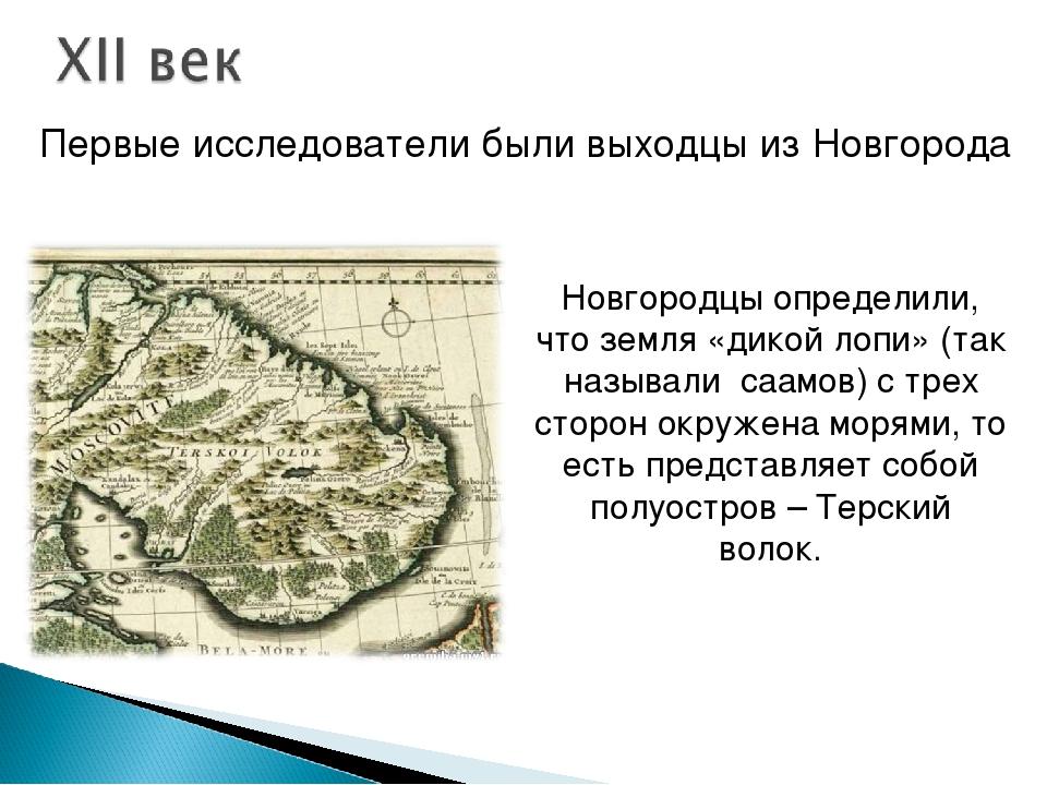 Первые исследователи были выходцы из Новгорода Новгородцы определили, что зем...